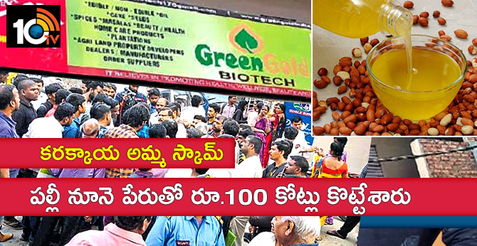 High-tech fraud named 'GreenGold Biotech' Cheating Uppal in Hyderabad