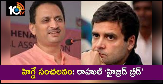 Hegde calls Rahul 'hybrid breed'