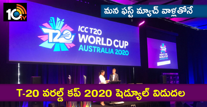 ICC T20 World Cup 2020 date, venue, schedule: India start against South Africa on October 24