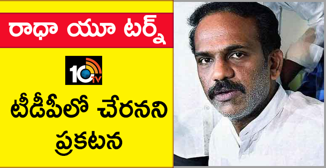 Iam not Joining TDP, Says Vangaveeti Radha