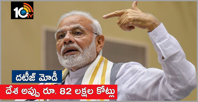 India Debt Up 82 Lakh Crore In Modi Era