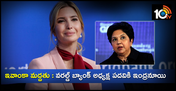 Indra Nooyi nominated for World Bank chairperson: nominee Ivanka Trump