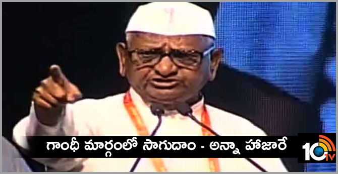 International Youth Leadership Conference Anna Hazare Speech