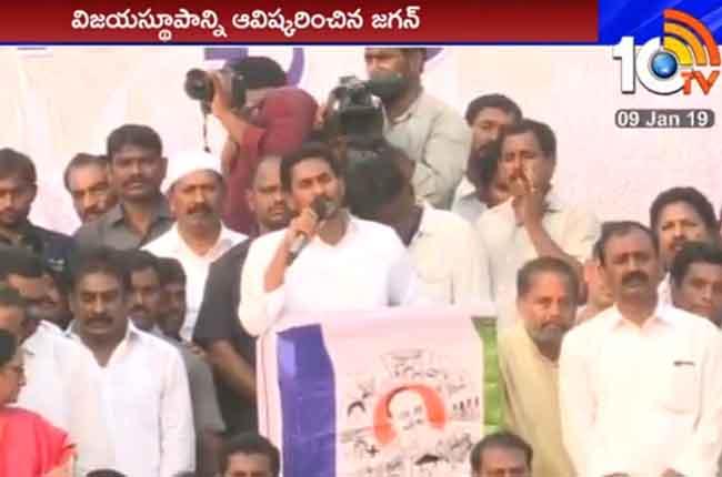 jagan mohan reddy praja sankalpa yatra ends at ichchapuram | 10TV