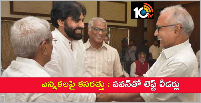 JANASENA - CPI - CPM round table conference in Vizag