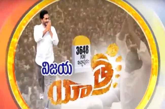 YS Jagan Public Meeting Live | Ichapuram | 10TV News