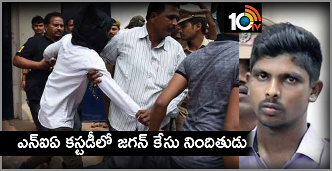 Jagan case accused in the NIA custody