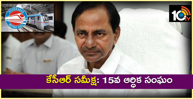 KCR Review for Fifteenth Finance Commission