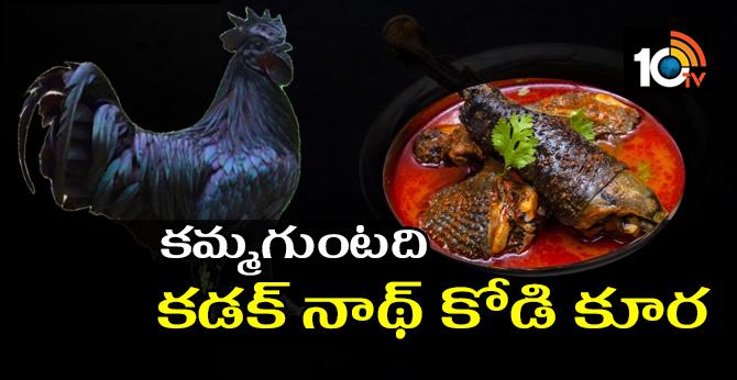 Black Chicken Curry | Kadaknath Chicken | Very Tasty Chicken