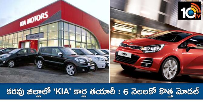 Kia Motors Cars Making In Anantapur