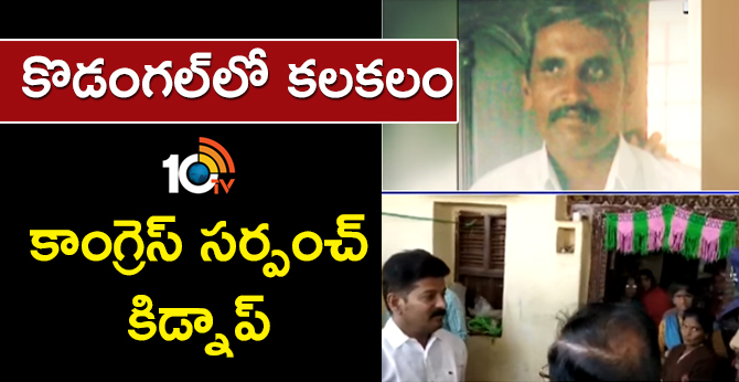 Kodangal Constituency Sarpanch Missing | Mahabubnagar | 10TV