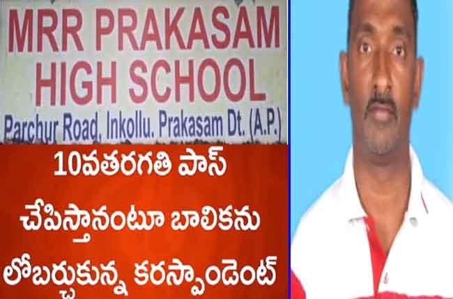 MRR Prakasam School Teacher Allegedly Abusing Girl In Prakasam Dist