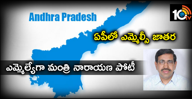 MLC Elections in AP