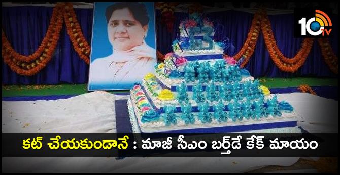 bsp chief Mayawati's birthday cake Amrha in Uttar Pradesh