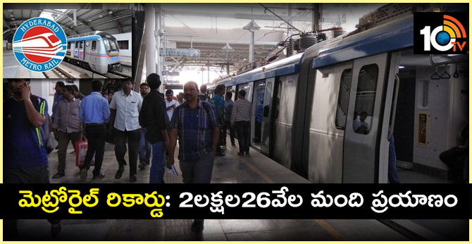 Metrorail record: 2 lakhs 26 thousand travel