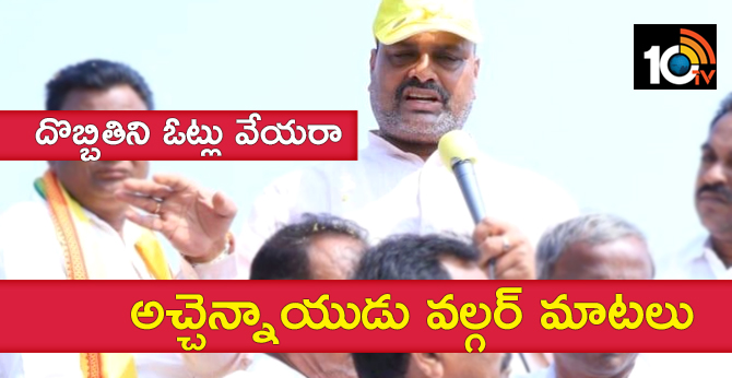 Minister Atchannaidu Threatens Voters In Public Meeting