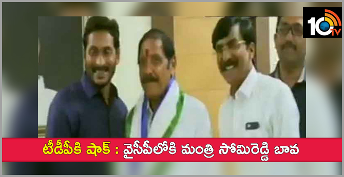 Minister Somi Reddys Brother In Law Joins In YSR Congress Party