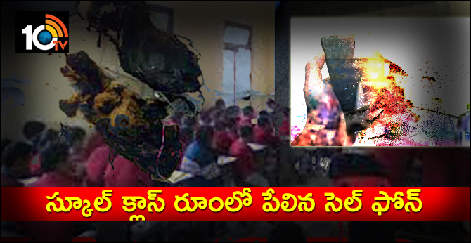 Mobile Exploded In Class Room Jangaon Dist