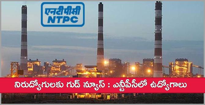 NTPC Recruitment 2019 Executive Trainee Posts