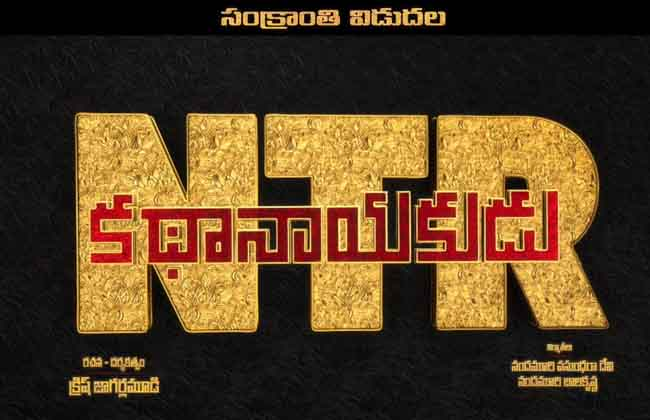 NTR Biopic Pre - Release Event on Jan 05th -10TV