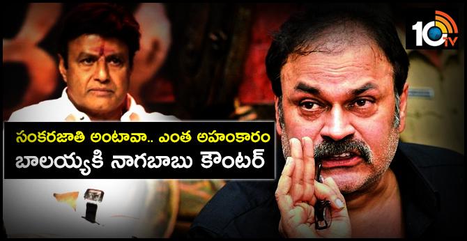 NagaBabu Slams Balakrishna over Sankara Jathi Comment