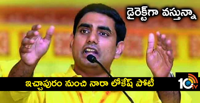 Nara Lokesh To Contest From Ichachapuram