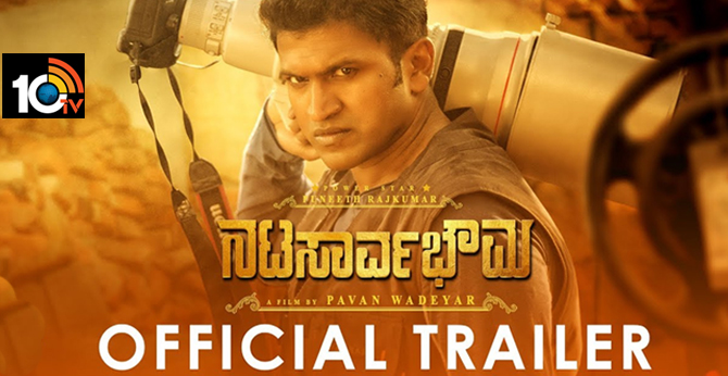 Natasaarvabhowma Official Trailer -10TV