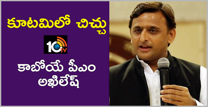 Nation waiting for a new Prime Minister: Akhilesh