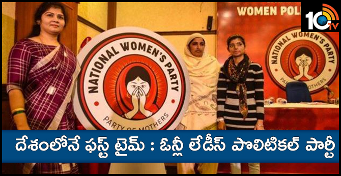 Meet Swetha Shetty, founder of First National All Woman Party