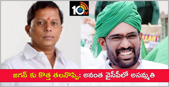 New Headache to Jagan: Disappointment in Anantha Vaisipi