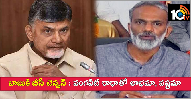 New Tension For TDP, Vangaveeti Radha Problem