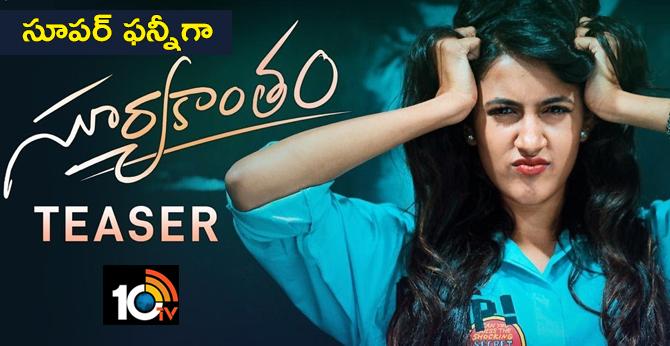 Niharika Konidela Suryakantam Teaser - 10TV