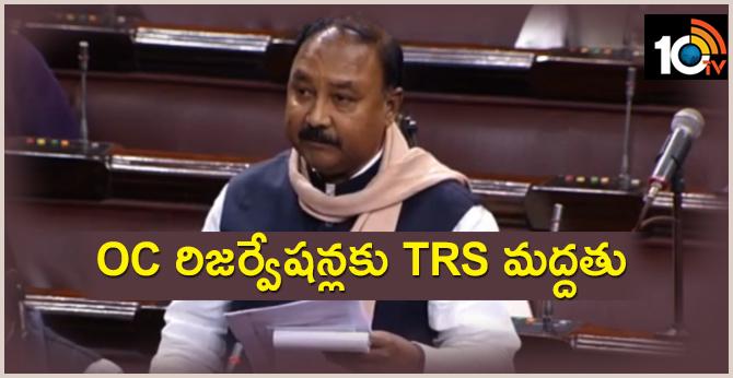 TRS Support OC Reservations Bill