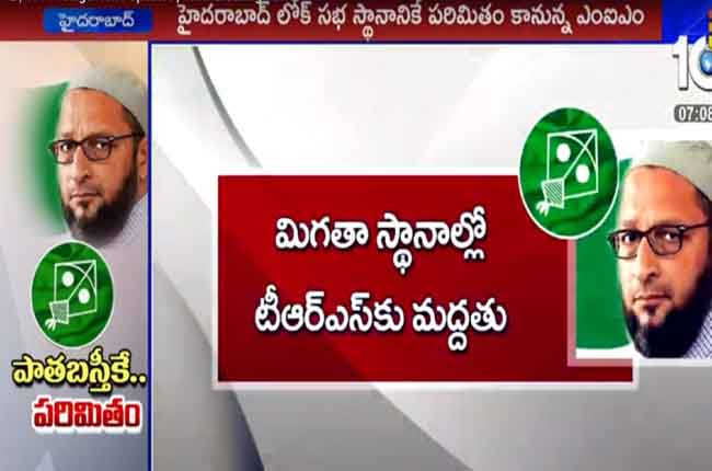 MIM vows to support TRS in Lok Sabha elections