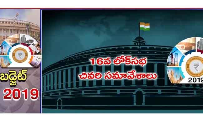Budget Session 2019 Last Session Of 16th Lok Sabha