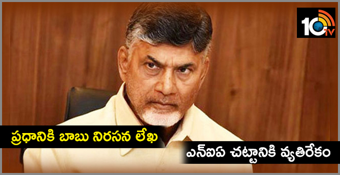 PM Chandrababu protest letter to Prime Minister Narendra Mod
