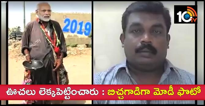 MDMK leader arrested over defamatory post about PM Modi
