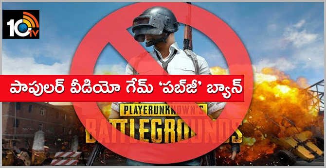 PUBG banned in Gujarat schools; state govt says game affects studies