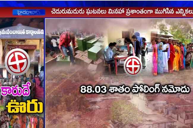 Telangana Panchayat Election Third Face Over 86 Percentage