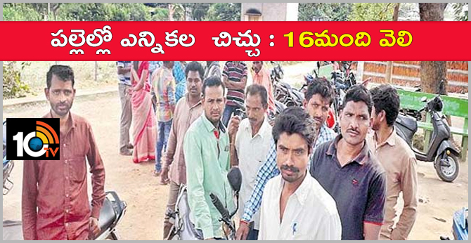Panchayat elections in villages: 16 people veli