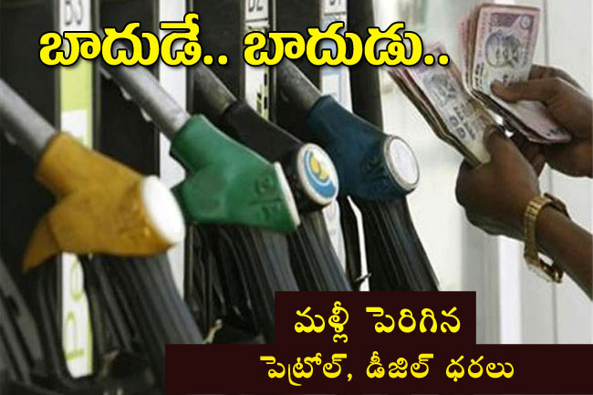 Petrol, Diesel, Oil prices, Oil bunks, 4th consecutive day