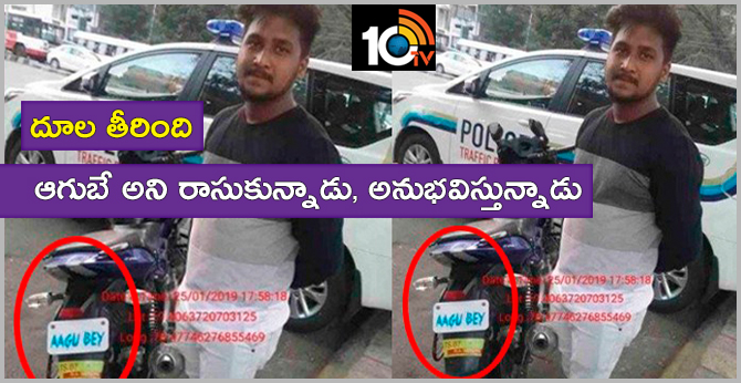 Police Book Case On Youth For Writing Aagu Bay On Number Plate
