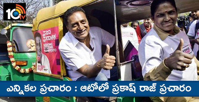 Lok Sabha Poll : Prakash Raj launches poll campaign