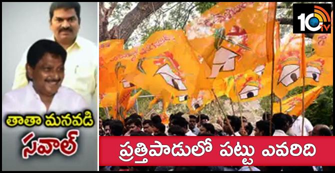 Varupula Subba Rao Vs Varupula Raja, Who Will Get Prathipadu TDP MLA Ticket