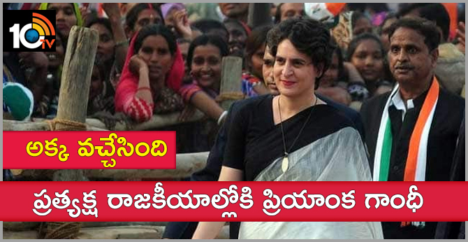 Priyanka Gandhi appointed Congress General Secretary for Uttar Pradesh East