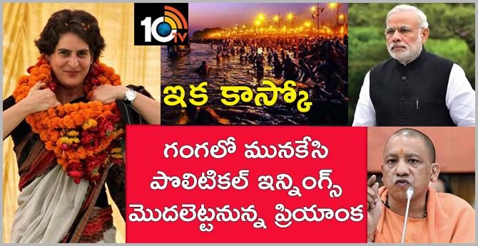 Priyanka Gandhi may begin political innings with holy dip at Kumbh