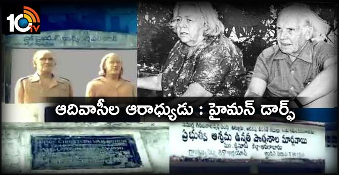 Professor Hymer Darf who survived for tribals In Adilabad district is Jainur Mandal Marlowe village