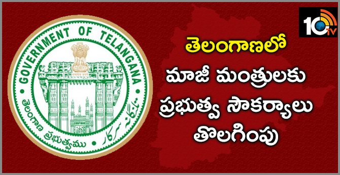 Removal of state facilities for former ministers in Telangana