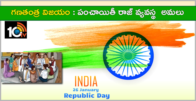 Republic Day Victory: Panchayati Raj System Implementation in India