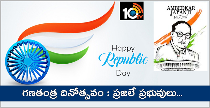 Republic Day:India is the largest democracy system in the world